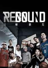 Rebound (2016)