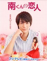 Minami-kun No Koibito: My Little Lover
