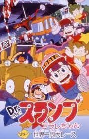 Dr. Slump Movie 03: Arale-chan Hoyoyo! Sekai Isshuu Dai Race