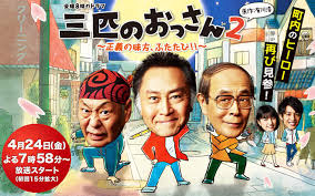 Sanbiki No Ossan Season 2