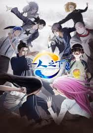 Hitori No Shita: The Outcast 2nd Season (japanese Audio)