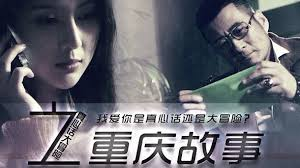 Chong Qing Love Story