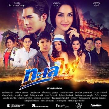 Sea Of Fire/ Ocean Flame - Talay Fai (??????)