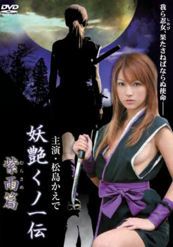 Ninjaken The Naked Sword