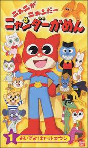 Mighty Cat Masked Niyander