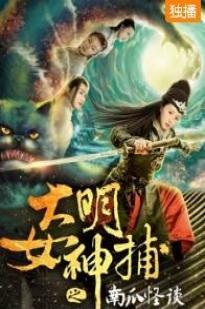 Da Ming Nv Shen Bu