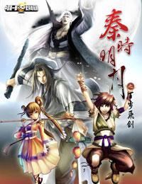 Qin's Moon: Season 4