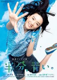 Hanbun, Aoi