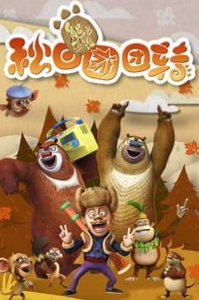 Boonie Bears: Autumn Awesomeness (dub)