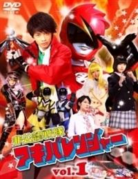 Hikonin Sentai Akibaranger
