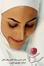Salma And The Apple