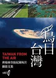 Taiwan From The Air