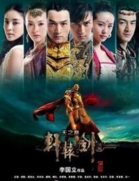 Xuan Yuan Sword 3 Legend