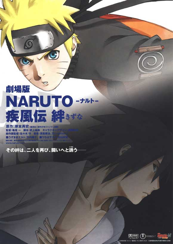 Naruto Shippûden The Movie: Bonds