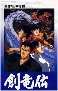 Legend Of The Dragon Kings (sub)