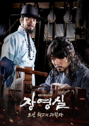 Jang Young Shil (2016)