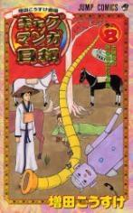 Gag Manga Biyori 2