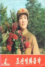 Inside The Kimdom: North Korea Exposed