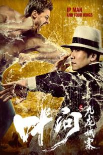 Ip Man And Four Kings