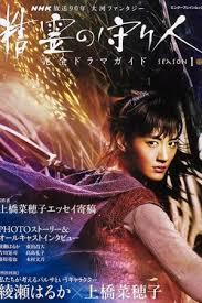 Seirei No Moribito Ii: Kanashiki Hakaishin