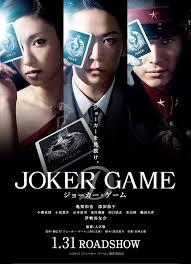 Joker Game 2015
