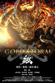 Garo - Goldstorm - The Movie