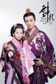 Yun Zhong Ge