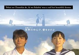 Sekai No Chuushin De, Ai Wo Sakebu