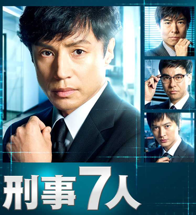 Keiji 7 Nin 2 (7 Detectives)