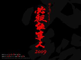 Hissatsu Shigotonin 2013 Sp