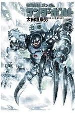 Mobile Suit Gundam Thunderbolt: Season 1