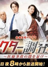 Doctor Chousahan