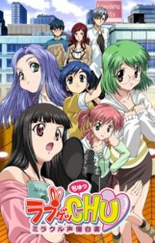 Love Get Chu Miracle Seiyuu Hakusho