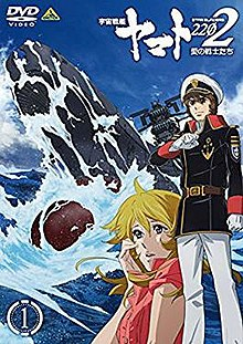 Space Battleship Yamato Pilot Film