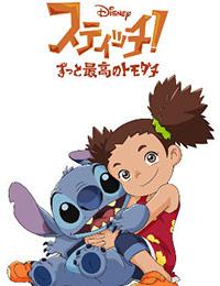 Stitch!: Zutto Saikou No Tomodachi (dub)