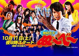 Jigoku Sensei Nube 2014