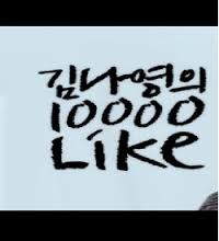 Kim Nayoung's 10,000 Like