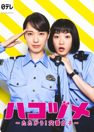 Hakozume: Tatakau! Koban Joshi (2021)