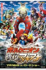 Pokémon The Movie: Volcanion And The Mechanical Marvel