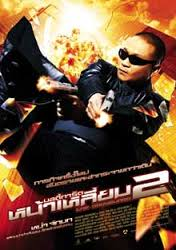 The Bodyguard 2