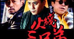 Huo Xian San Xiong Di