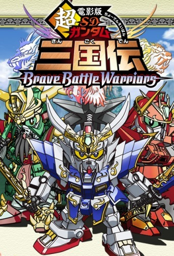 Sd Gundam Sangokuden Brave Battle Warrior