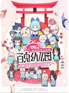 Bai Gui Youeryuan 3rd Season