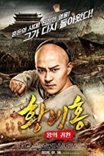 Return Of The King Huang Feihong