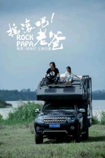 Rock Papa
