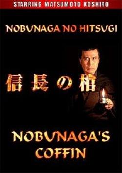 Nobunaga's Coffin Aka Nobunaga No Hitsugi