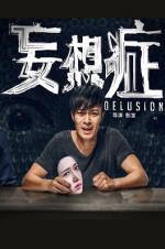 Delusion (2016)