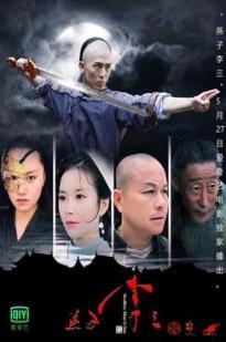 Swallow-man Li San