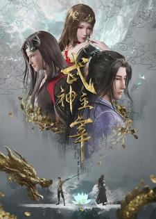 Wushen Zhuzai