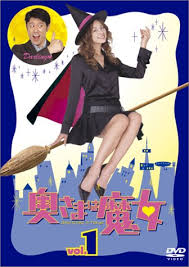 Bewitched In Tokyo (okusama Wa Majo)